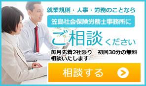就業規則・人事・労務のことなら笠島社会保険労務士事務所にご相談ください!毎月先着2社30分無料相談いたします!